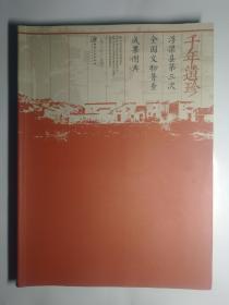 千年遗珍:浮梁县第三次全国文物普查成果图典