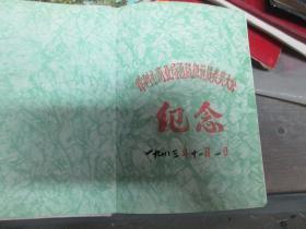 老日记本:锦州市商业局通讯报道员表彰大会纪念
