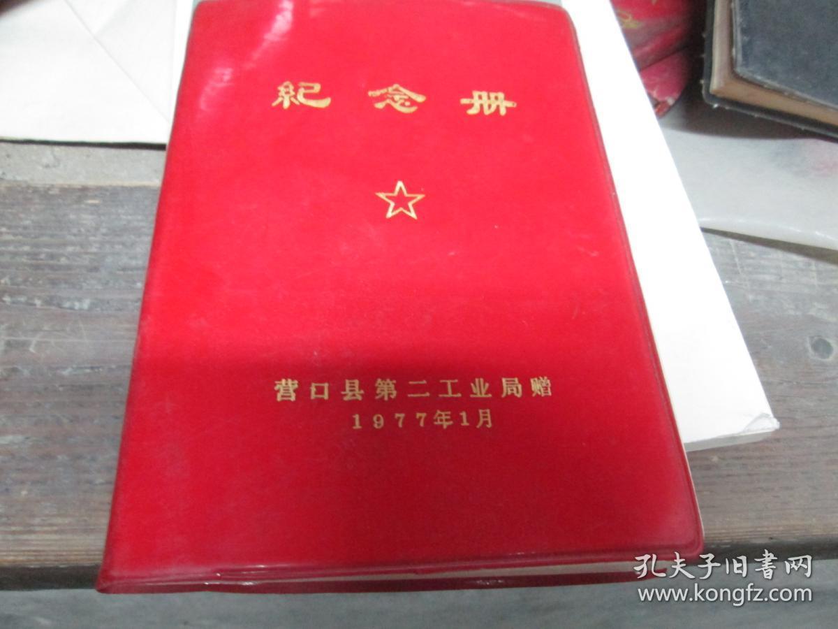 老日记本:营口县第二工业局纪念册