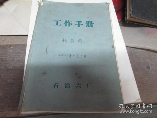 老日记本:石油六厂工作手册物品账