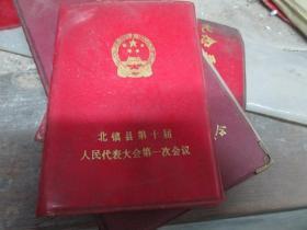 老日记本:北镇县第十届人民代表大会第一次会议
