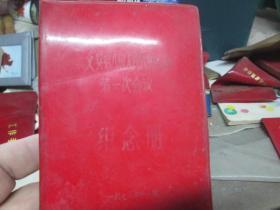 老日记本:义县第八届人民代表第一次会议纪念册