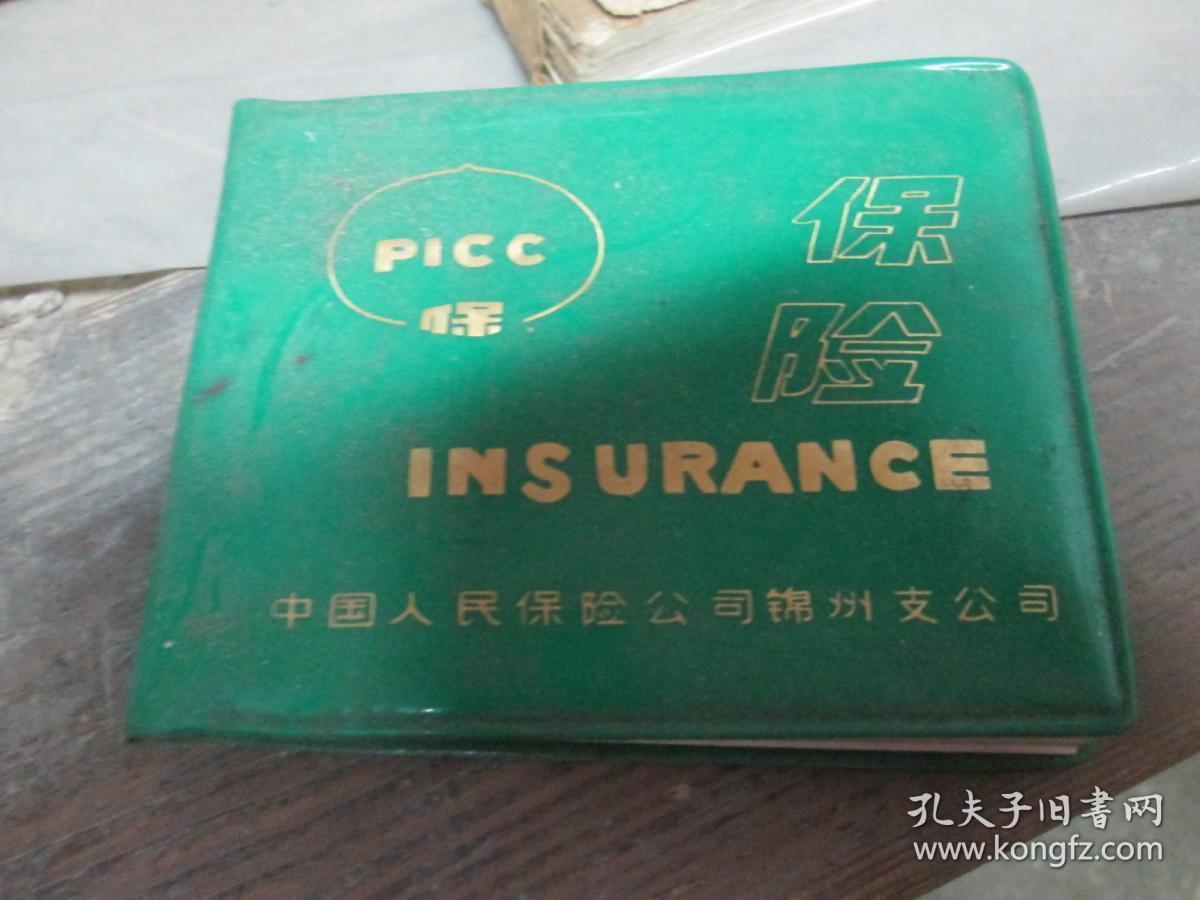 老日记本:中国人民保险公司锦州支公司