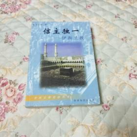 信主独一:伊斯兰教  书内无勾画