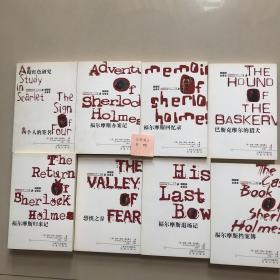 福尔摩斯探案全集插图全译版1-8册全 暗红色研究 四个人的签名等八本书