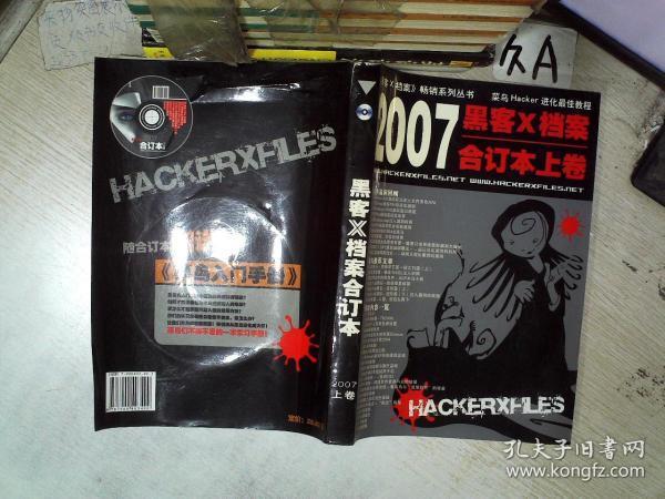 黑客X档案2007年合订本下卷