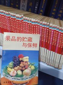果品的储藏与保鲜