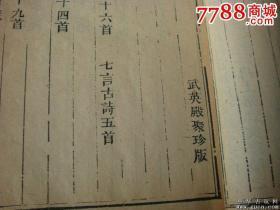 清代武英殿外聚珍、元宪集 原装36卷8厚册全