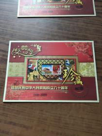 邮票:国庆60周年珍藏纪念