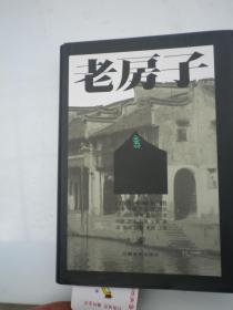 老房子-江南水乡民居
