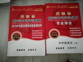 无忧升本吉林省统招专升本考试专用教材中外建筑史上册,和英语材料,共两本