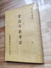 原版旧书《紫微斗数考证》平装