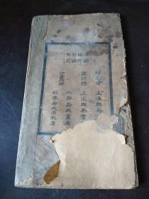 网络孤本  老拓本  赵孟凡 四时读书乐    上海群英书局印