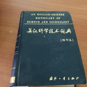 英汉科学技术词典