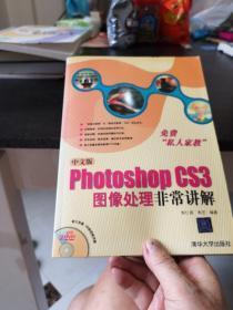 中文版Photoshop CS3 图像处理非常讲解