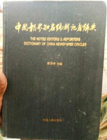 中国报界知名编辑记者辞典