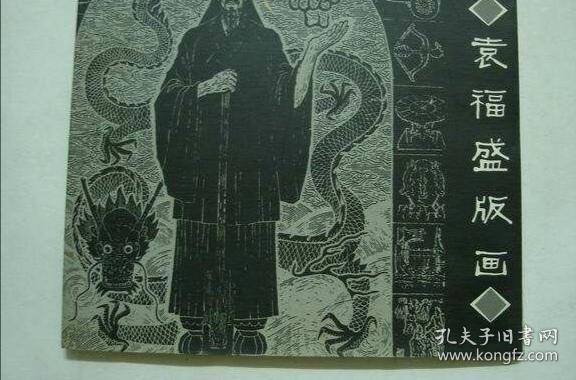 袁福盛版畫[畫家簽名本,印1000冊]16開本。