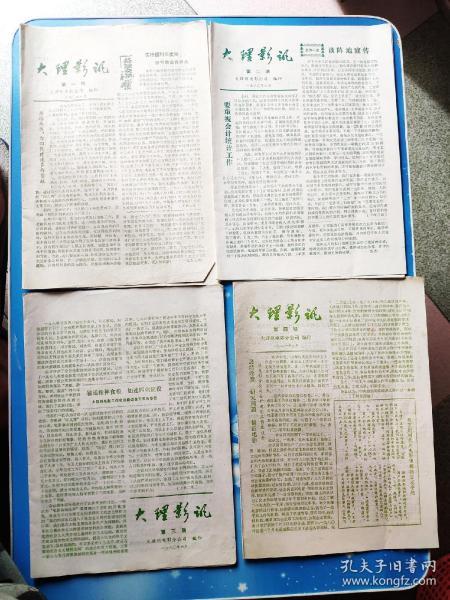 澶х��褰辫��1980骞�1��1����4������