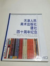 天津人民美术出版社建社四十周年纪念