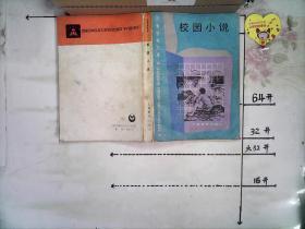 中学生文库--校园小说