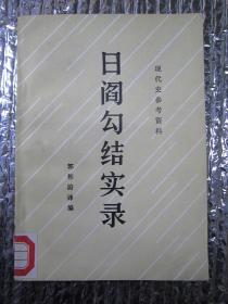 日阎勾结实录(馆藏 正版)