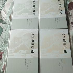 高等数学引论(全四册)