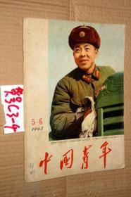 中国青年 1963年5-6期 合刊(学习雷锋同志专辑)有毛主席题词插页