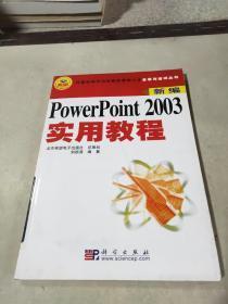 计算机知识与技能型紧缺人才自学与培训丛书: 2003实用教程