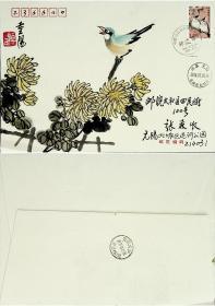 中国邮票设计家作品展纪念实寄封 精品重阳手绘封