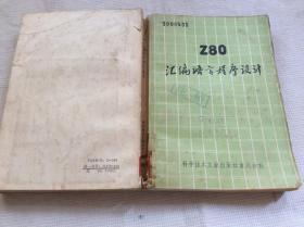 Z80汇编语言程序设计