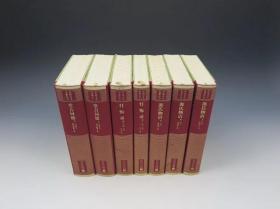 【新版网格毛边本】堂吉诃德、忏悔录、源氏物语(这是第二批,3种共7册合售,精装·限量300套·加包装4.5kg左右。)