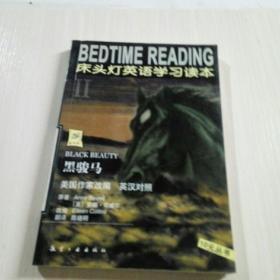 床头灯英语学习读本 黑骏马