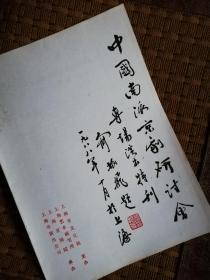 1988年,中国南派京剧研讨会专场演出特刊