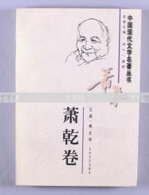 著名文学家、翻译家、原中央文史馆馆长 萧乾1997年签赠毓-荪 张-彦《萧乾卷》平装一册 HXTX116892