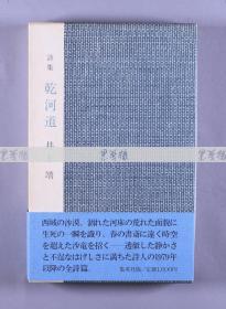 日本著名诗人、作家、社会活动家 井上靖签名本《乾河道》日文原版精装本一册 附原装函盒 HXTX116895