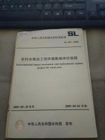 中华人民共和国水利行业标准 农村水电站工程环境影响评价规程 SL 315-2005