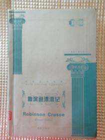 鲁滨逊漂流记(世界文学名著)全英文精选版