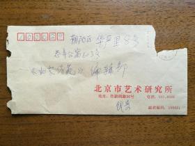 不妄不欺斋之九百零五:北京市艺术研究所钱  手书实寄信封