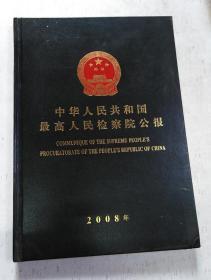 中华人民共和国最高人民检察院公报2008 精装