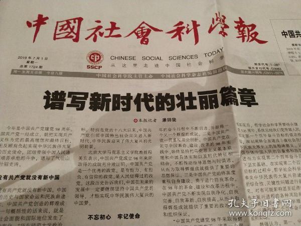 中國社會科學報 2019.7.1 第1724期 1-287
