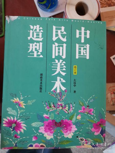中国民间美术造型
