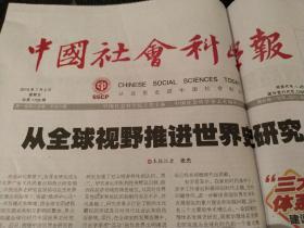 中國社會科學報 2019.7.5 第1728期 郵發代號1-287