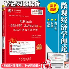 尼克尔森微观经济学理论基本原理与扩展第9版笔记习题图书送视频   尼克尔森(尼科尔森)《微观经济理论-基本原理与扩展》(第9版)笔记和课后习题详解