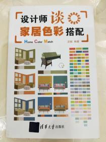 设计师谈家居色彩搭配