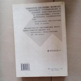 发展经济学:增长与发展经济学译丛