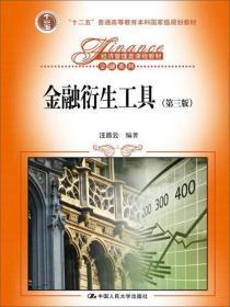 金融衍生工具(第三版)