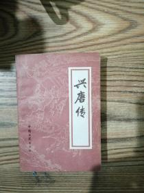 兴唐传  4本