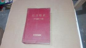 流行歌曲1997年第1-12期(合订本)