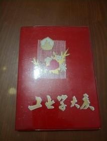 工业学大寨(日记本 空白本 插页为工艺品)