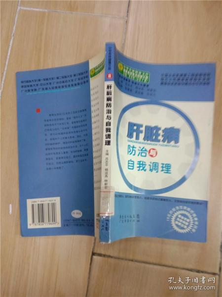 中华杏林健康文库 8 肝脏病防治与自我调理